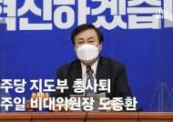 """노웅래 일침 """"친문 도종환 비대위원장? 국민을 바보로 보나"""""""