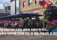 총리 이발하고, 시민들 밤새 '건배~'…英 일상 회복 첫날 풍경