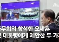 """""""공시가 개선, 자가키트 도입"""" 첫 국무회의서 치고나간 오세훈"""