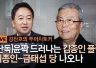 [강찬호의 투머치토커][단독] 김종인-금태섭 당 나오나…이번주 내 만난다