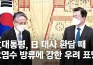 文 지시한 日오염수 제소···국제해양법재판소 판결엔 강제력