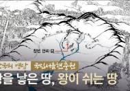 이승만·DJ 사이 누운 그녀···왕 낳고 왕 쉰다, 명당 중 최고명당