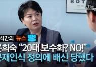 """[윤석만의 뉴스뻥] 윤희숙 """"與는 진보 아닌 수구, 그게 20대가 분노하는 이유"""""""