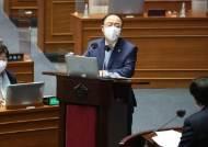 """홍남기 """"종부세 기준 상향 조정, 민심이라면 신중 검토"""""""