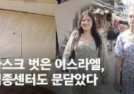 이스라엘 '노마스크'…한국엔 희망과 좌절 동시에 안겼다