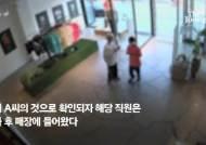 1명만 맞은게 아니었다, CCTV 찍힌 벨기에 대사 부인 횡포 [영상]