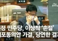 """친정 민주당도 이상직 '손절'···""""체포동의안 가결, 당연한 결과"""""""