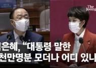 """청와대가 2분기 온다던 모더나, 홍남기 """"하반기에 올 것"""""""