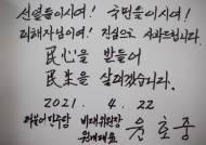 """현충원서 무릎 꿇은 윤호중 """"피해자님이여! 사과드립니다"""""""