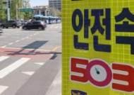 [영상] 속도제한 시속 50㎞면 신호등 걸린다? 7.5㎞ 거리 달려봤다