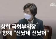 """""""신났네""""""""소설 쓰네""""""""XX자식""""…유독 잦은 與 '마이크 잔혹사'"""
