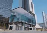 코엑스 광장에 몰아치던 파도, iF 디자인상 최고점