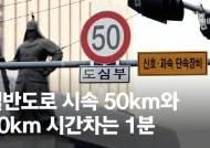 """""""5030 불편"""" 불만 커지는데…실제 달려보니 75초 차이"""