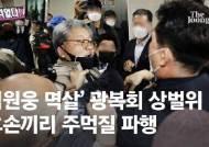 """""""김정일도 안그래!""""…생중계된 '김원웅 멱살' 상벌위 몸싸움"""