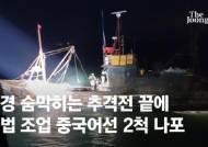 """中어선 240척 한밤 싹쓸이…中당국, 한국에 """"단속 심하게 말라"""""""