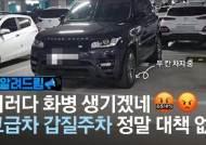 """'갑질 주차' 벤틀리가 사라졌다…동대표 """"사이다 마신 기분"""""""