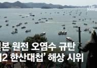 이순신공원 배 200척 모였다···日 방류 분노 '제2 한산대첩'