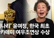 """""""내 이름 '여영'이라 부르는데 오늘만은 용서"""" 또 터진 윤여정"""