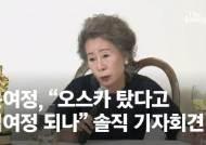"""""""브래드피트에 돈 좀 쓰라해"""" 윤여정 거침없는 '입담' 비결"""