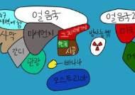 방사능국·미세먼지국에 낀 韓…초등생 지도, 바꿀 방법 있다 [정글]
