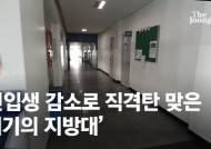 하다하다 '유령원서'까지 등장…지방대 충격의 신입생 실종 [영상]