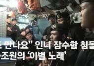 """""""또 만나요"""" 인니 잠수함 침몰전, 53명의 작별 노래 [영상]"""