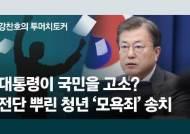 [강찬호의 투머치토커] 대통령이 국민을 고소? 전단 뿌린 청년 '모욕죄' 송치