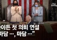 """""""낙수효과 없다…상위 1%가 더 내야"""" 바이든의 '큰 정부' 선언"""
