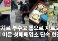 껌 상자 뜯으니 황금열쇠…수원 집창촌 '악덕 3남매'의 128억 [영상]