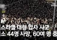 """""""1만명 자리에 10만명, 인간 도미노였다"""" 이스라엘 참사 증언"""