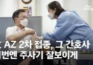 """文 """"AZ 2차접종, 간호사 악플 위로했다…조기 목표달성 가능"""""""