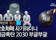 [윤석만의 뉴스뻥] 2030 열받은 '코인 稅폭탄'…스텝 꼬인 정부 뒤 '유시민 착각'