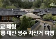 봄맞이 자전거 여행, 강릉·대전·영주로 가야 하는 이유