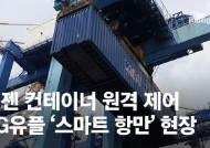 """사무실서 원격으로 4단 컨테이너 쌓았다…""""이게 5G의 힘"""""""