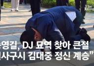 """송영길 당대표 첫날, 김어준 두고 """"허위 보도는 통제 필요"""""""