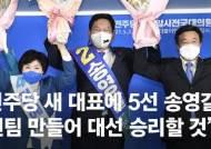 """민주 새 대표 송영길 """"변화 위해 전진해야"""""""