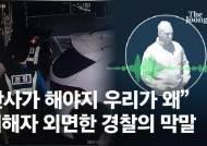 """[단독]""""판사 할일…떼쓰지 말라"""" 되레 매맞는 아내 울린 경찰"""