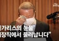 """불가리스 후폭풍…홍원식 남양유업 회장 """"죄송"""" 눈물의 사퇴"""