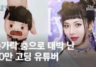 손가락으로 BTS 춤을? 핑거댄싱 대박 난 고딩 유튜버[영상]