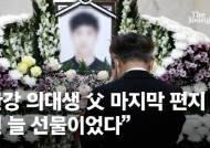 """""""돈 모아 유명 로펌 선임하자""""…중앙대엔 정민씨 잇단 추모글"""
