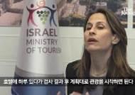 """성인 97% 접종 이스라엘 """"23일부터 외국인 단체관광 허용"""""""
