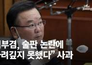 """""""부끄럽다"""" 김부겸 참회의 청문회…발끈했다가도 곧장 사과"""
