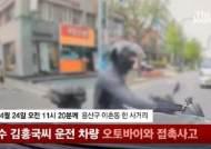 멈춰선 車에 오토바이가…'뺑소니 논란' 김흥국 블박 반격 [영상]