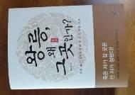 """""""조선왕릉이 그곳에 있는 이유를 알면 역사가 보인다"""""""