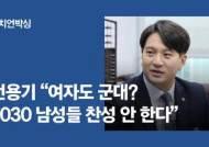 """與 유일 '이남자' 전용기 """"여자도 군대? 2030 찬성 안한다"""""""