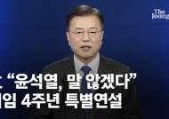 """文 """"남은 1년, 나라 운명 좌우···평가는 국민·역사에 맡기겠다"""" [전문]"""