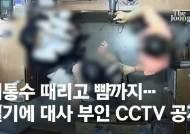 경찰, '옷가게 직원 폭행' 벨기에 대사 부인 면책특권 확인 중