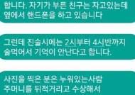 """목격자 찍은 사진 보니…""""정민씨 자고 친구는 옆에서 핸폰"""""""
