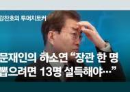 """[단독]""""이상직 무섭다, 보면 멘털 나가"""" 前대표 칸막이 증언"""