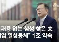 """삼성 """"2030년까지 171조 투자""""…SK하이닉스는 M&A 임박"""
